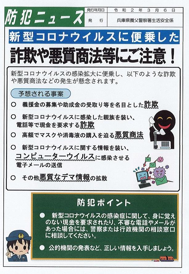 新型 コロナ ウイルス 最新 ニュース 兵庫 県