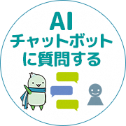 AIチャットボット